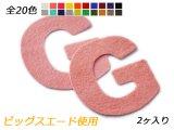 アルファベットチャーム 大 G 全20色 42×42mm 約0.7mm 2ヶ
