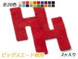 アルファベットチャーム 大 H 全20色 40×38mm 約0.7mm 2ヶ