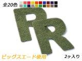 アルファベットチャーム 大 R 全20色 40×38mm 約0.7mm 2ヶ