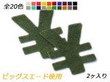 記号チャーム 大 ¥ 全20色 40×35mm 約0.7mm 2ヶ