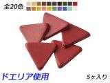 チャーム 正三角形 R1 全20色 16×18mm 1.0mm/2.0mm/3.0mm 5ヶ