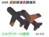チャーム 飛行機 全8色 80×70mm 1.0mm/2.0mm/3.2mm原厚 2ヶ