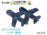 チャーム 飛行機 全16色 80×70mm 約1.5mm 2ヶ