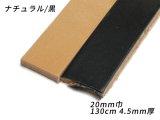 ベンズベルト(グレージングベンズ) ナチュラル/黒 20mm巾×130cm 4.5mm厚