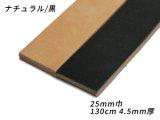 ベンズベルト(グレージングベンズ) ナチュラル/黒 25mm巾×130cm 4.5mm厚