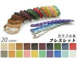 トリック編みブレスレットキット(ドエリア) 全10色 1.4x21cm(端から端までの長さ)