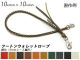 ウォレットロープキット ツートン編み 全9色×9色 編み上がり直径約7.5mm×長さ53cm