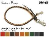 ウォレットロープキット ツートン編み 全9色×9色 編み上がり直径約9.5mm×長さ53cm
