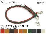 ウォレットロープキット ツートン編み(アラバスタ) 全9色×9色 編み上がり直径約10.5mm×長さ53cm