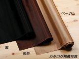 【5mセット】シャンタン  黒/焦茶/ベージュ 巾92cm 0.3mm厚 5m