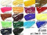 カラーシニュー【ボビン巻】 全18色 約φ1.5mm×長さ50m(撚り数5)