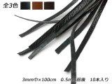 サニーレース(加工豚床革) 黒/茶/焦茶 3mm巾×100cm 0.5mm前後 10本