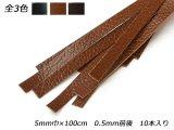 サニーレース(加工豚床革) 黒/茶/焦茶 5mm巾×100cm 0.5mm前後 10本