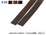 サニーレース(加工豚床革) 黒/茶/焦茶 10mm巾×100cm 0.5mm前後 2本
