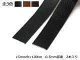 サニーレース(加工豚床革) 黒/茶/焦茶 15mm巾×100cm 0.5mm前後 2本