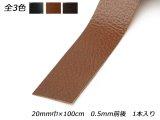 サニーレース(加工豚床革) 黒/茶/焦茶 20mm巾×100cm 0.5mm前後 1本