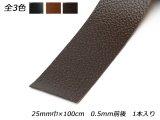 サニーレース(加工豚床革) 黒/茶/焦茶 25mm巾×100cm 0.5mm前後 1本
