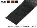サニーレース(加工豚床革) 黒/茶/焦茶 30mm巾×100cm 0.5mm前後 1本