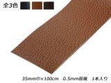 サニーレース(加工豚床革) 黒/茶/焦茶 35mm巾×100cm 0.5mm前後 1本