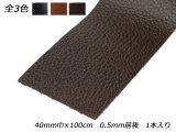 サニーレース(加工豚床革) 黒/茶/焦茶 40mm巾×100cm 0.5mm前後 1本