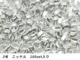 【YKKまとめ売り】金属ファスナー用 上留め 3号用 ニッケル 100set