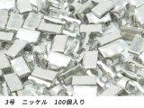 【YKKまとめ売り】金属ファスナー用 下留め 3号用 ニッケル 100ヶ
