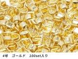 【YKKまとめ売り】金属ファスナー用 上留め 4号用 ゴールド 100set