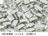 【YKKまとめ売り】金属ファスナー用 下留め 4号5号兼用 ニッケル 100ヶ