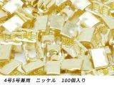 【YKKまとめ売り】金属ファスナー用 下留め 4号5号兼用 ゴールド 100ヶ