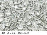 【YKKまとめ売り】金属ファスナー用 上留め 5号用 ニッケル 100set
