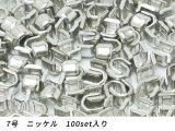 【YKKまとめ売り】金属ファスナー用 上留め 7号用 ニッケル 100set
