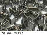 【YKKまとめ売り】金属ファスナー用 下留め 7号用 GKB 100ヶ