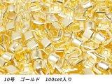 【YKKまとめ売り】金属ファスナー用 上留め 10号用 ゴールド 100set