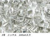 【YKKまとめ売り】コイルファスナー用 上留め 3号用 ニッケル 100set