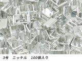 【YKKまとめ売り】コイルファスナー用 下留め 3号用 ニッケル 100ヶ