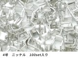 【YKKまとめ売り】コイルファスナー用 上留め 4号用 ニッケル 100set