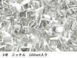 【YKKまとめ売り】コイルファスナー用 上留め 5号用 ニッケル 100set