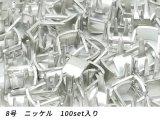 【YKKまとめ売り】コイルファスナー用 上留め 8号用 ニッケル 100set