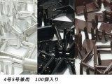 【YKKまとめ売り】コイルファスナー用 下留め 8号用 ニッケル/黒/焦茶 100ヶ