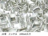 【YKKまとめ売り】コイルファスナー用 上留め 10号用 ニッケル 100set