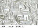 【YKKまとめ売り】コイルファスナー用 下留め 10号用 ニッケル 100ヶ