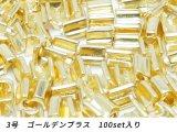 【YKKまとめ売り】エクセラ用 上留め 3号用 ゴールデンブラス 100set