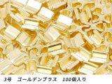 【YKKまとめ売り】エクセラ用 下留め 3号用 ゴールデンブラス 100ヶ