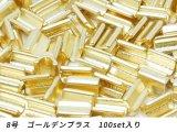 【YKKまとめ売り】エクセラ用 上留め 8号用 ゴールデンブラス 100set