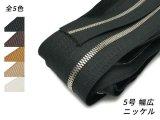 【YKKまとめ売り】エクセラファスナー 5号ダブル 幅広タイプ ニッケル 全8色 10m巻