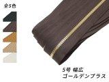 【YKKまとめ売り】エクセラファスナー 5号ダブル 幅広タイプ ゴールデンブラス 全8色 10m巻