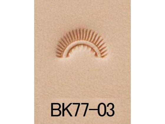 バリーキング刻印 ボーダー BK77-03 8mm
