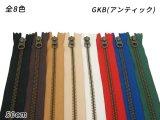 【YKK】金属ファスナー 5号 GKB(アンティック) 全8色 50cm 1本