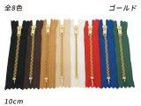 【YKK】金属ファスナー 3号 ゴールド 全8色 10cm 1本