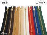 【YKK】金属ファスナー 4号 ゴールド 全8色 40cm 1本